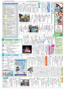 ワンダフル江井島 37号