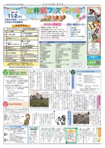 ワンダフル江井島 39号